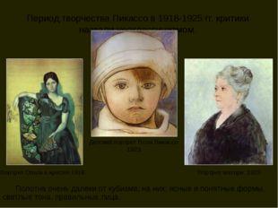 Период творчества Пикассо в 1918-1925 гг. критики назвали неоклассицизмом. По