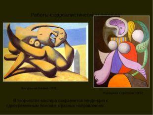 Работы сюрреалистического периода: В творчестве мастера сохраняется тенденция
