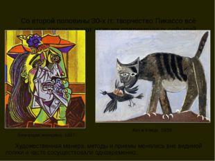 Со второй половины 30-х гг. творчество Пикассо всё сильнее пронизывают отзвук