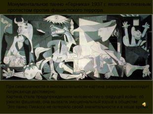 Монументальное панно «Герника» 1937 г. является гневным протестом против фаши
