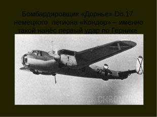 Бомбардировщик «Дорнье» Do.17 немецкого легиона «Кондор» – именно такой нанёс