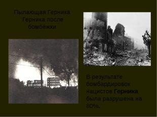 Пылающая Герника Герника после бомбёжки В результате бомбардировок нацистов Г