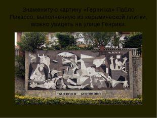 Знаменитую картину «Герни́ка» Пабло Пикассо, выполненную из керамической плит