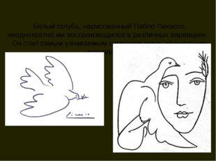 Белыйголубь, нарисованный Пабло Пикассо, неоднократно им воспроизводился в