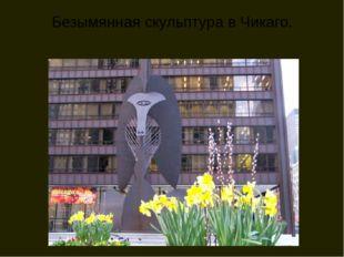 Безымянная скульптура в Чикаго.
