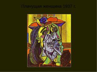 Плачущая женщина 1937 г.
