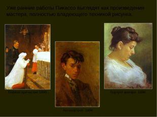 Первое причастие 1896 . Автопортрет 1896. Портрет матери 1896 . Уже ранние р
