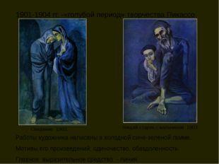 1901-1904 гг. -«голубой период» творчества Пикассо Работы художника написаны