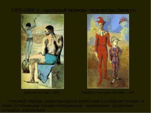 1905-1906 гг. -«розовый период» творчества Пикассо «Розовый период» характер