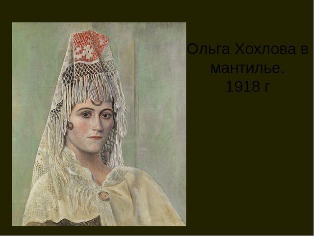 Ольга Хохлова в мантилье. 1918 г