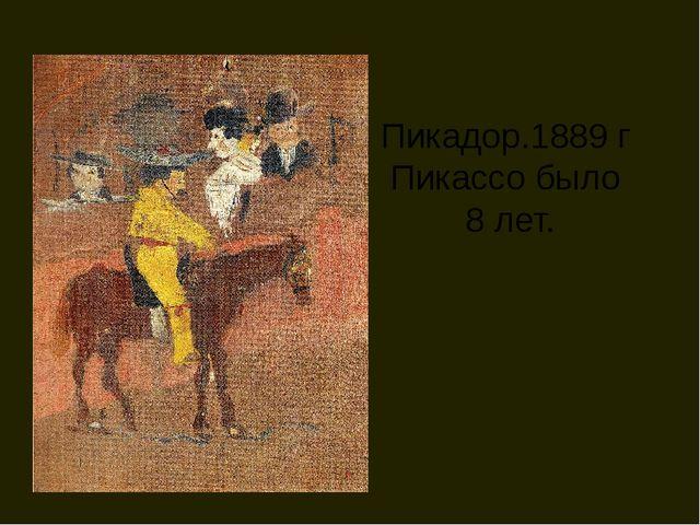Пикадор.1889 г Пикассо было 8 лет.