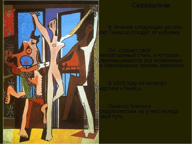 Сюрреализм В течение следующих десяти лет Пикассо отходит от кубизма. Он созд...