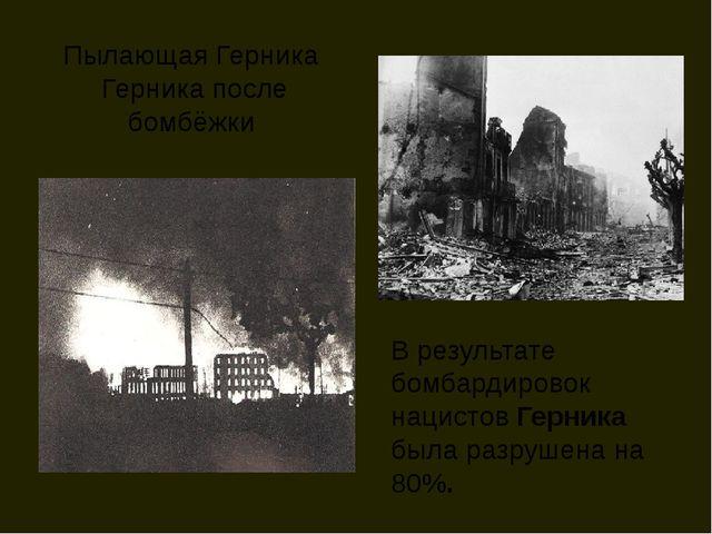 Пылающая Герника Герника после бомбёжки В результате бомбардировок нацистов Г...