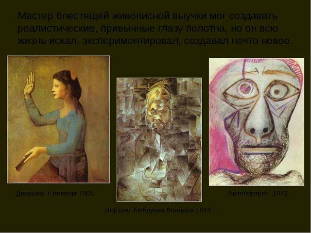 Портрет Амбруаза Воллара 1910 . Девушка с веером 1905. Автопортрет 1972 . Мас...