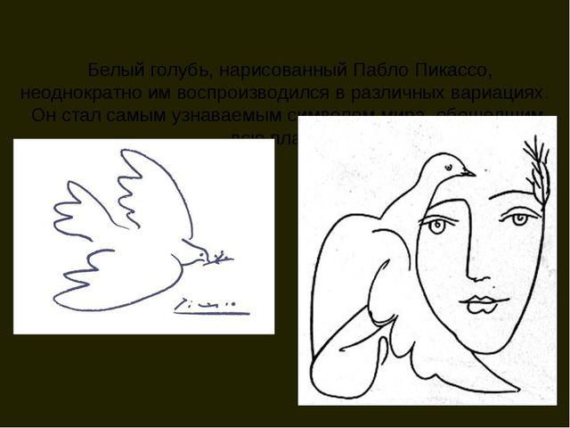 Белыйголубь, нарисованный Пабло Пикассо, неоднократно им воспроизводился в...