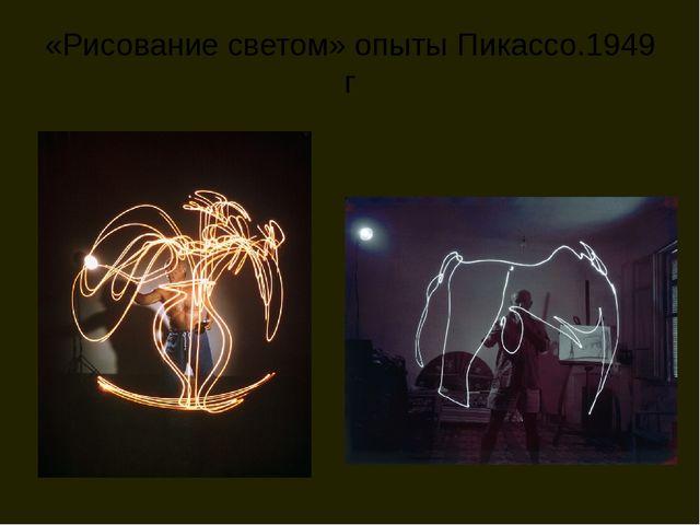 «Рисование светом» опыты Пикассо.1949 г