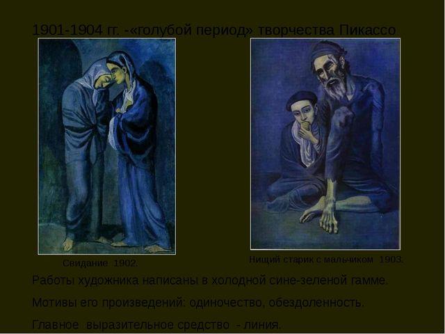 1901-1904 гг. -«голубой период» творчества Пикассо Работы художника написаны...