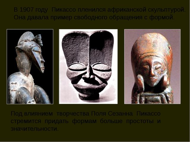 В 1907 году Пикассо пленился африканской скульптурой. Она давала пример своб...