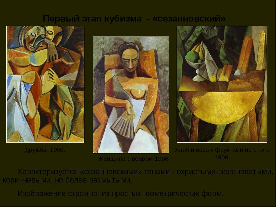 Первый этап кубизма - «сезанновский» Характеризуется «сезанновскими» тонами...
