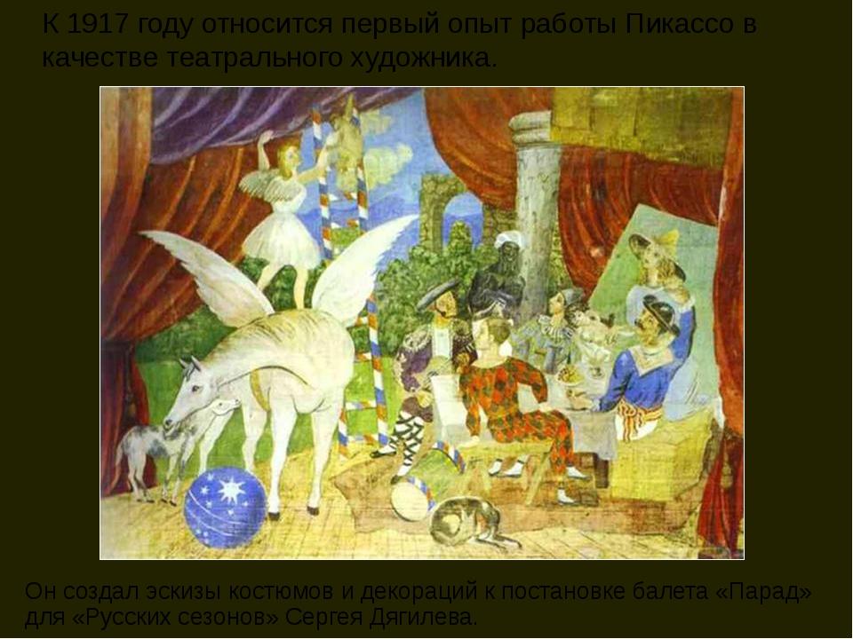К 1917 году относится первый опыт работы Пикассо в качестве театрального худо...