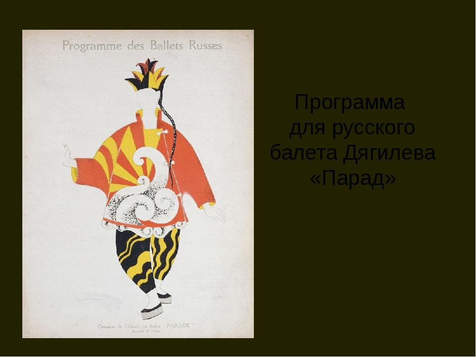 Программа для русского балета Дягилева «Парад»