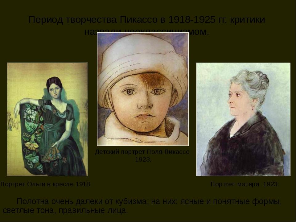 Период творчества Пикассо в 1918-1925 гг. критики назвали неоклассицизмом. По...