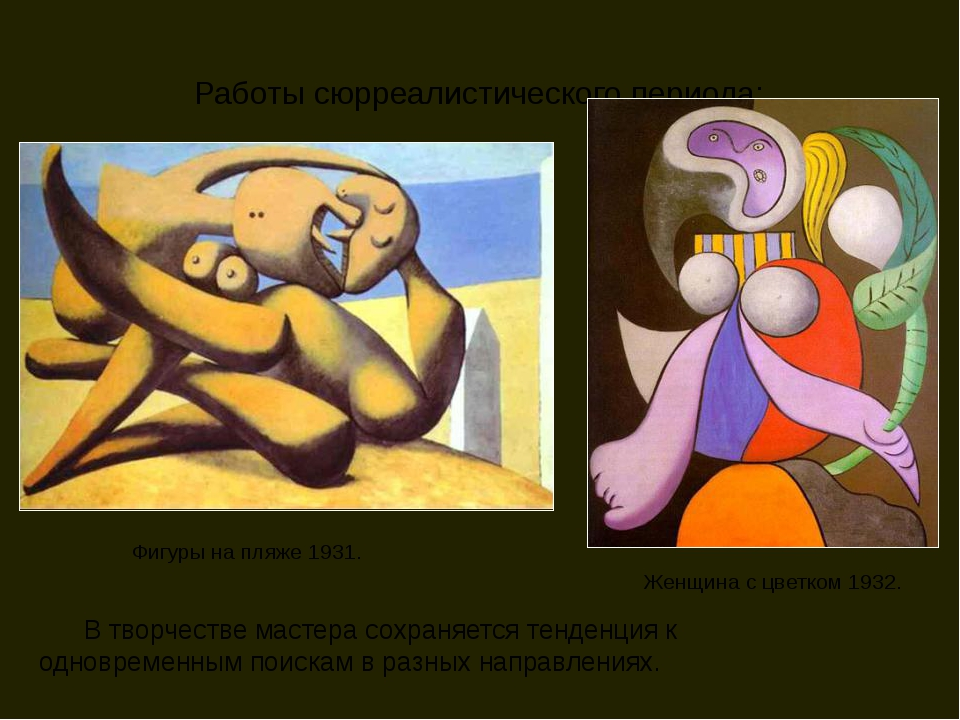 Работы сюрреалистического периода: В творчестве мастера сохраняется тенденция...