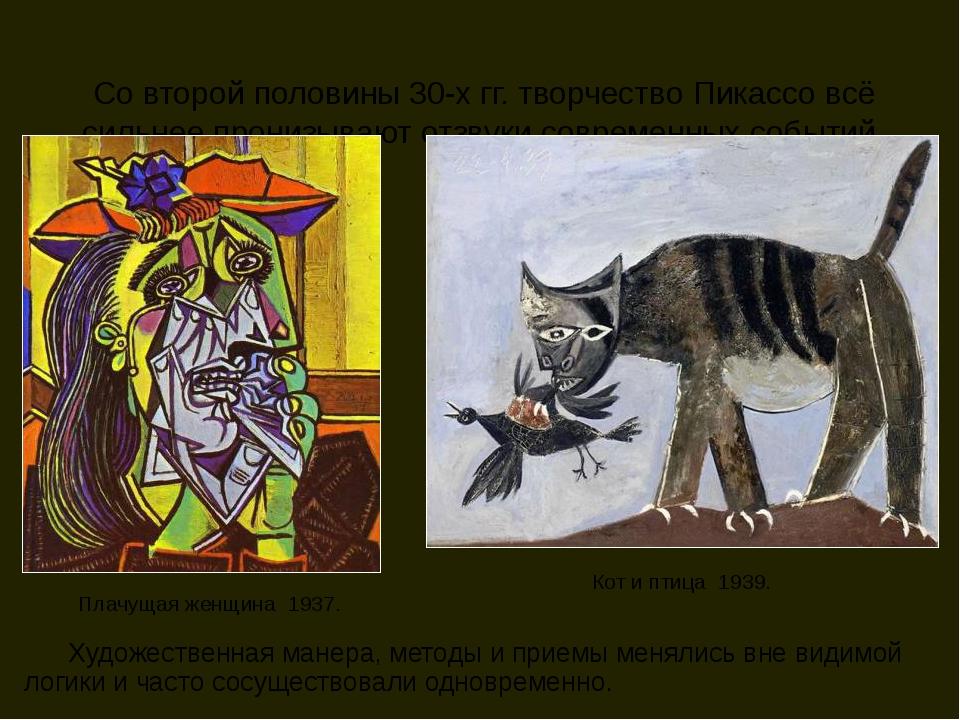 Со второй половины 30-х гг. творчество Пикассо всё сильнее пронизывают отзвук...