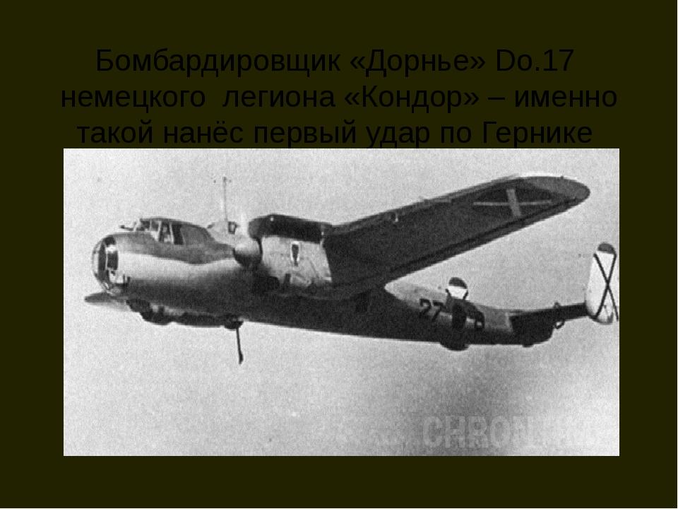 Бомбардировщик «Дорнье» Do.17 немецкого легиона «Кондор» – именно такой нанёс...