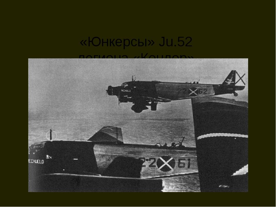 «Юнкерсы» Ju.52 легиона «Кондор»