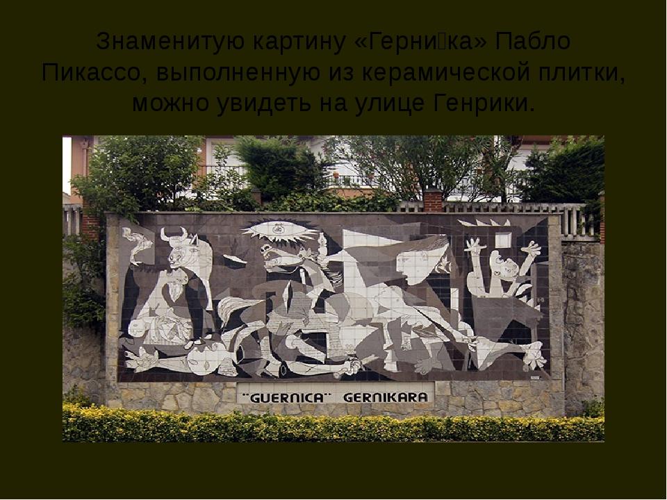 Знаменитую картину «Герни́ка» Пабло Пикассо, выполненную из керамической плит...