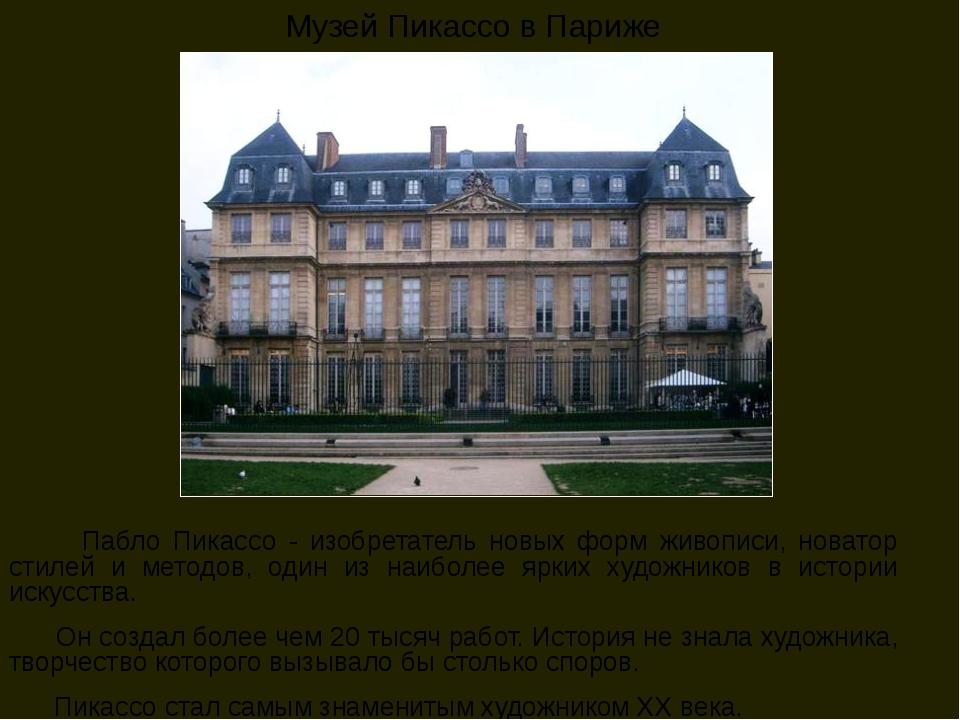 Музей Пикассо в Париже Пабло Пикассо - изобретатель новых форм живописи, нова...