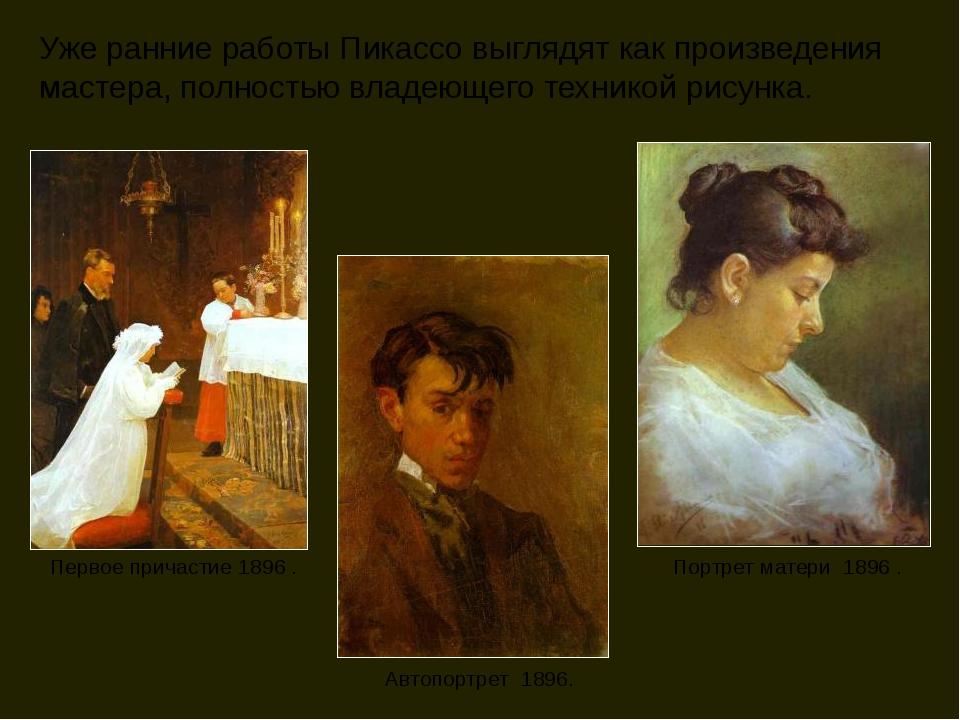 Первое причастие 1896 . Автопортрет 1896. Портрет матери 1896 . Уже ранние р...