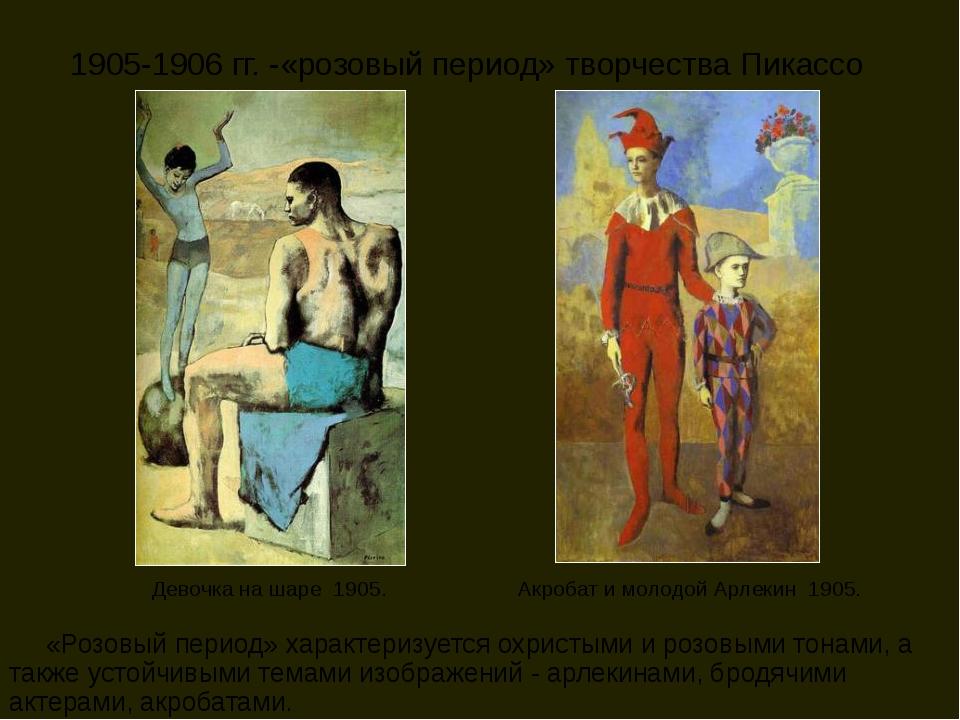 1905-1906 гг. -«розовый период» творчества Пикассо «Розовый период» характер...