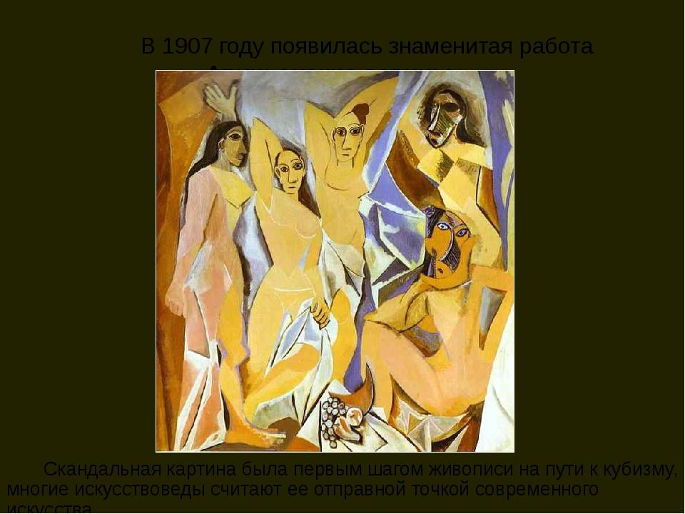 В 1907 году появилась знаменитая работа «Авиньонские девицы» Скандальная кар...