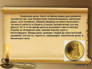Появление денег было не менее важно для развития человечества, чем изобретен