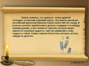 Нужно помнить, что «деньги - очень дурной господин, но весьма хороший слуга»