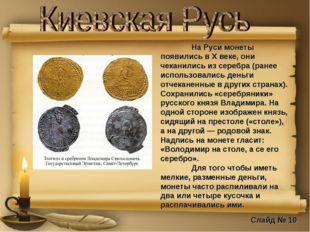 На Руси монеты появились в Х веке, они чеканились из серебра (ранее использо