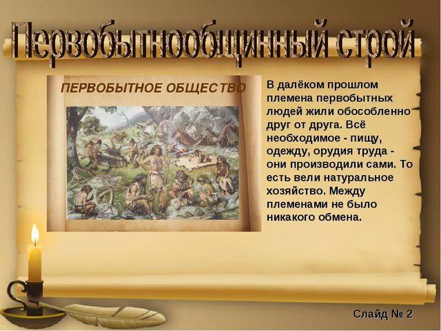 В далёком прошлом племена первобытных людей жили обособленно друг от друга. В...