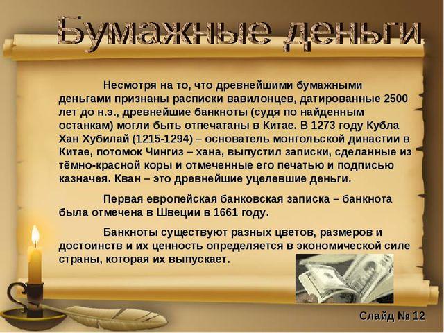 Несмотря на то, что древнейшими бумажными деньгами признаны расписки вавилон...