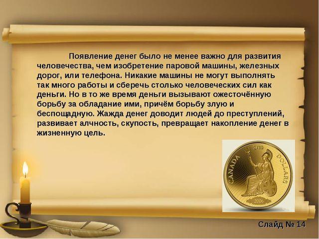 Появление денег было не менее важно для развития человечества, чем изобретен...