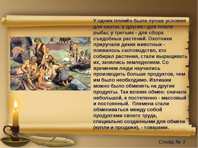 У одних племён были лучше условия для охоты, у других - для ловли рыбы, у тре...