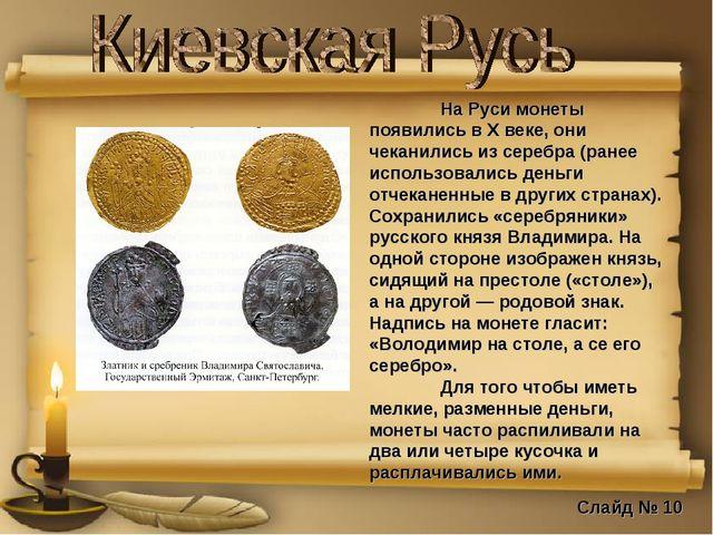На Руси монеты появились в Х веке, они чеканились из серебра (ранее использо...