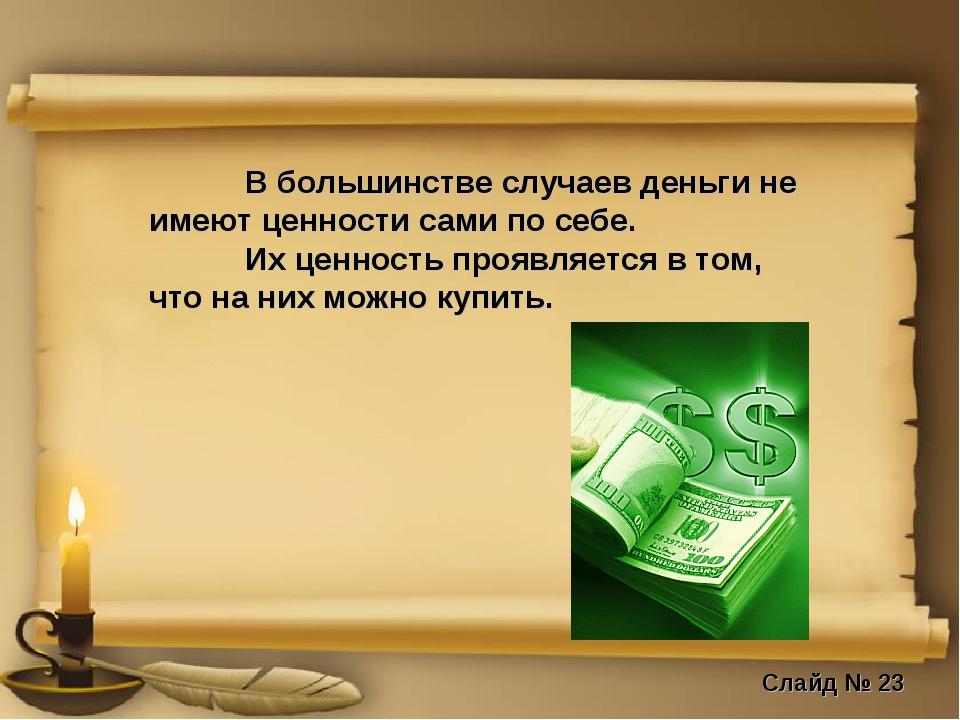 В большинстве случаев деньги не имеют ценности сами по себе. Их ценность пр...