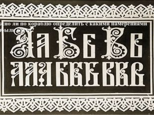 А. с. Пушкин «сказка о царе салтане …» етер на море гуляет И кораблик подгоня