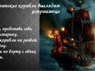 Пиратские корабли выглядят устрашающе Ну-ка, представь себе, как в старину. Ш