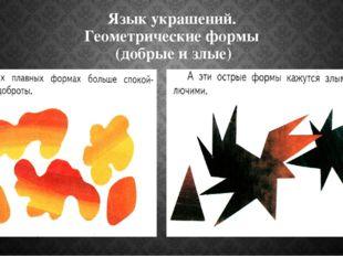 Язык украшений. Геометрические формы (добрые и злые)