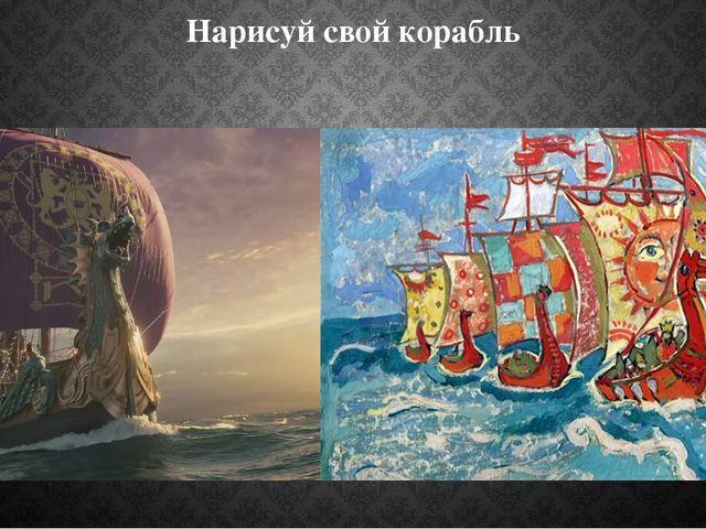 Нарисуй свой корабль