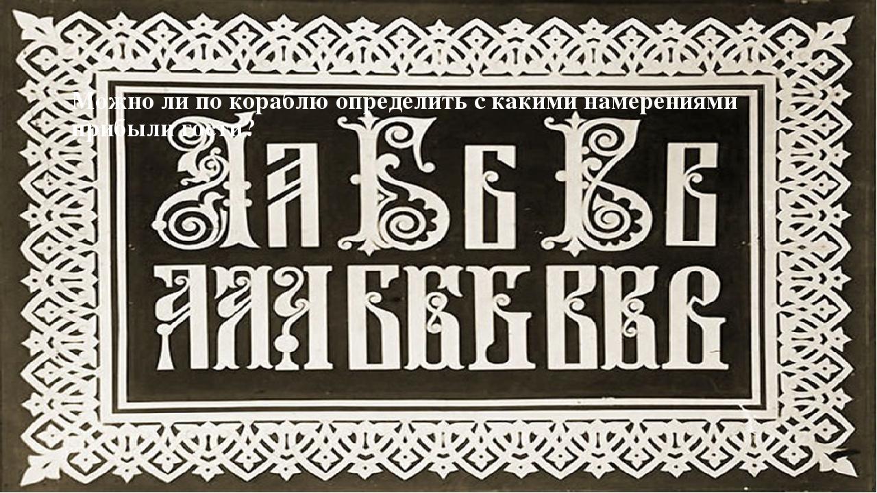 А. с. Пушкин «сказка о царе салтане …» етер на море гуляет И кораблик подгоня...