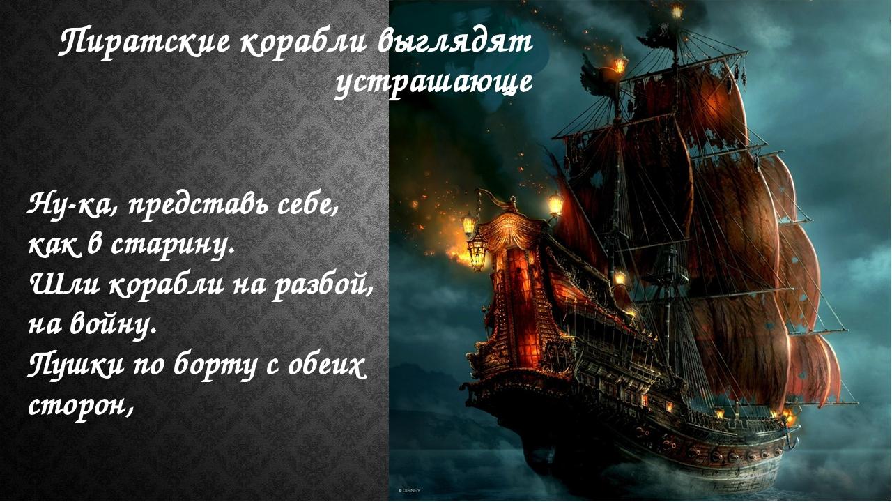 Пиратские корабли выглядят устрашающе Ну-ка, представь себе, как в старину. Ш...